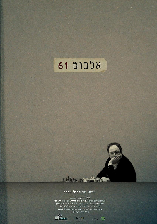 איור לסרט אלבום 61