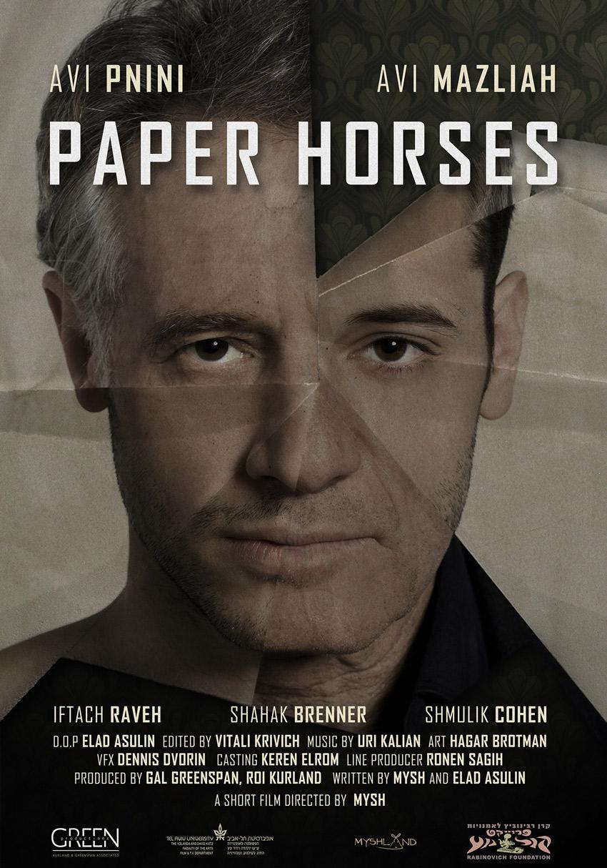 איור לסרט paper horses